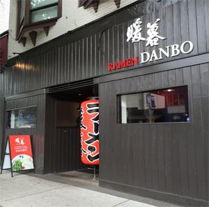 ramen_danbo_exterior